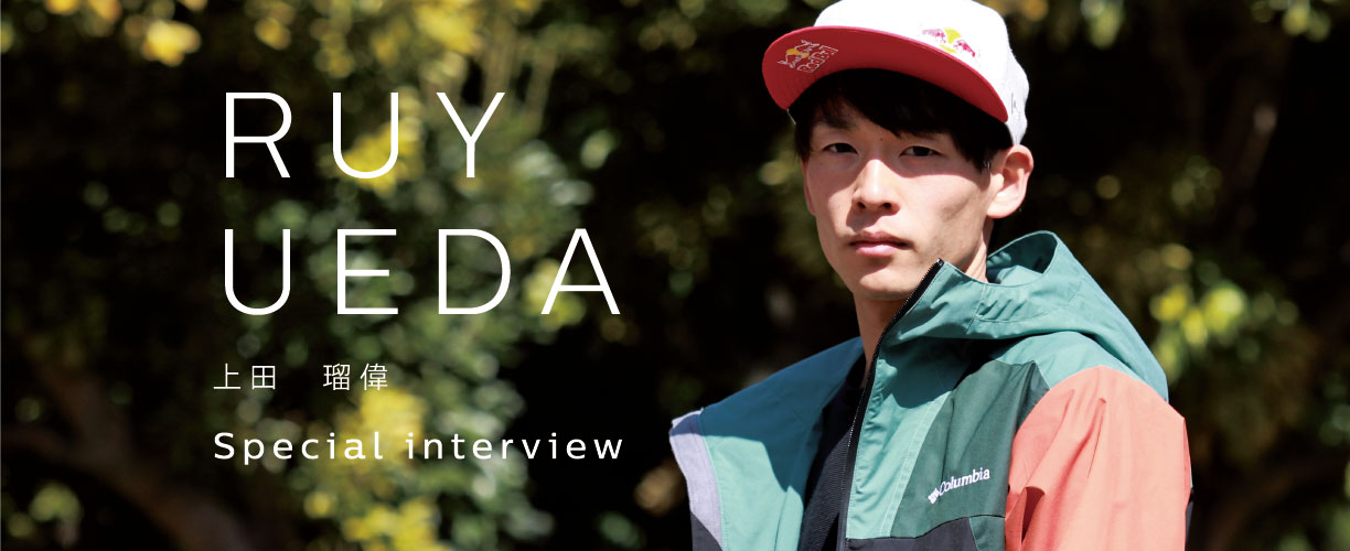 RUY UEDA 上田 瑠偉 Special interview